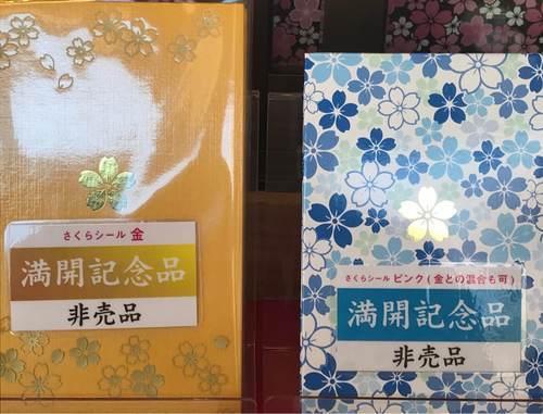 野田市・櫻木神社の御朱印