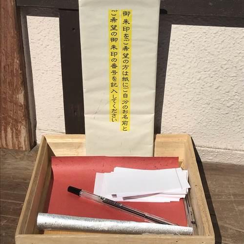 唐沢山神社・御朱印