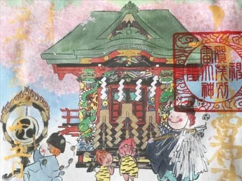 賀茂別雷神社・御朱印