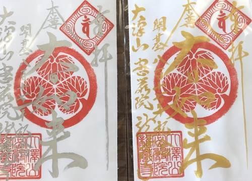 日光・龍蔵寺