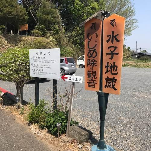 寺岡山本三大師