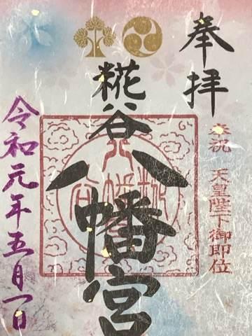 糀谷八幡神社・御朱印