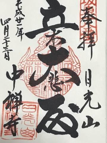 中禅寺・二荒山神社・御朱印
