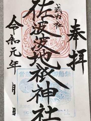 佐波波地祇神社・御朱印