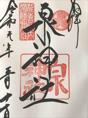 泉神社・御朱印