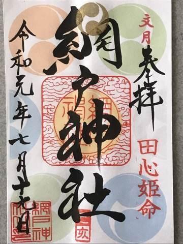 網戸神社の御朱印