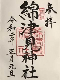 福島県綿津見神社の御朱印