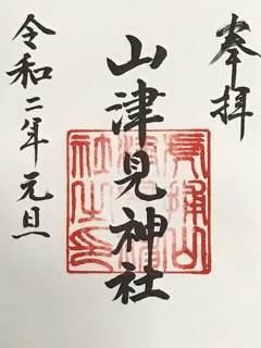 福島県山津見神社の御朱印