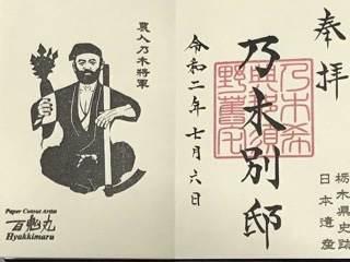 栃木県那須塩原市・乃木神社の御朱印