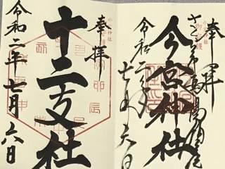 栃木県さくら市・今宮神社の御朱印
