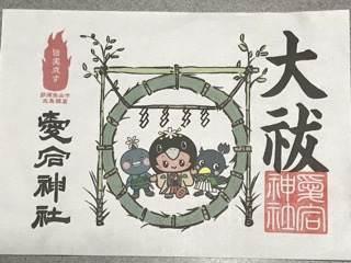 栃木県那須烏山市愛宕神社の御朱印