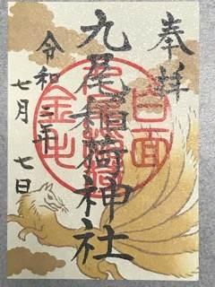 栃木県那須塩原市・温泉神社・九尾稲荷神社の御朱印