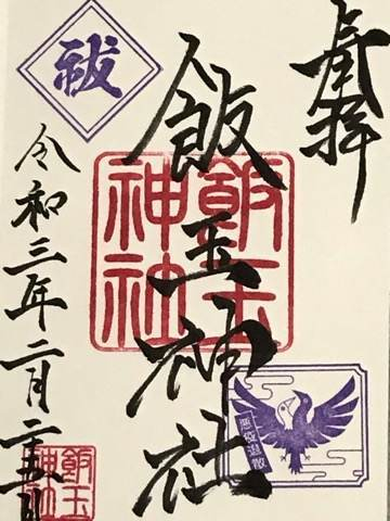 飯玉神社の御朱印