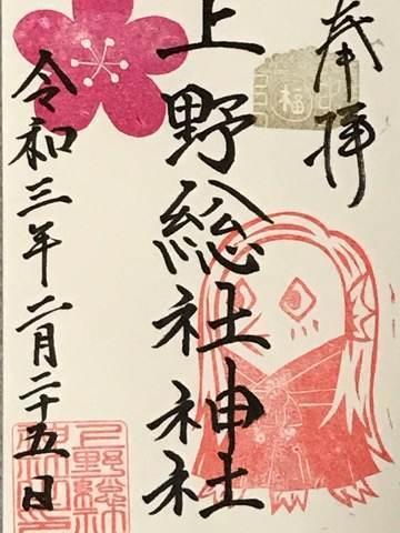 上野総社神社の御朱印