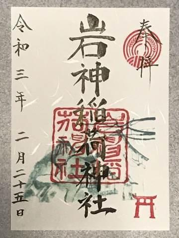 岩神稲荷神社の御朱印