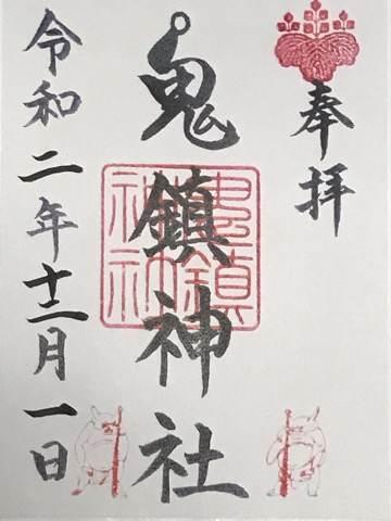 嵐山・鬼鎮神社の御朱印