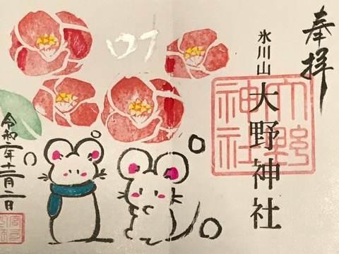 鴻巣・大野神社の御朱印