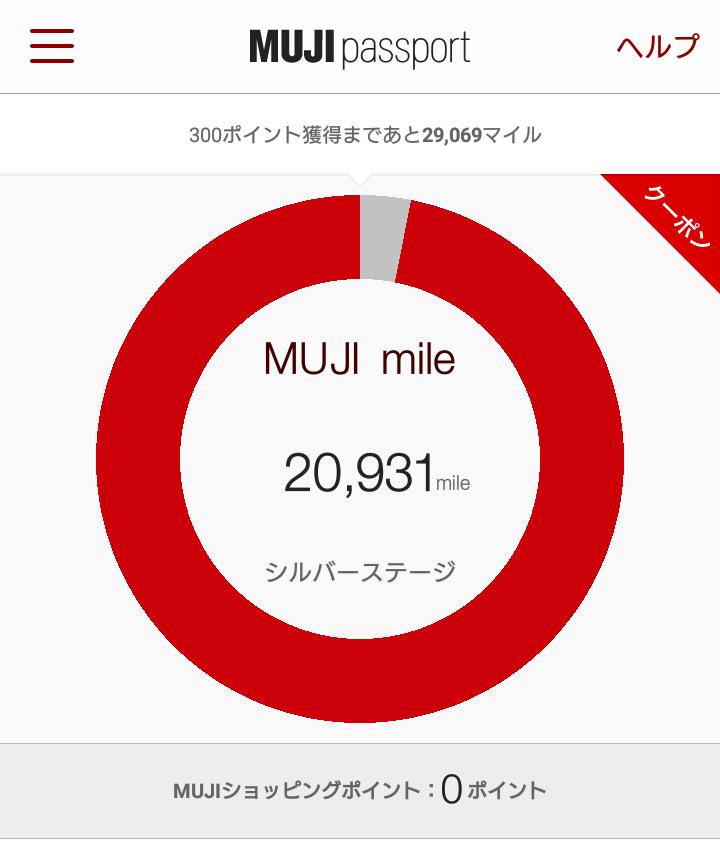 【パリでもチェックイン】MUJIパスポートアプリでMUJIマイルを貯めて、オトクにお買い物しよう!
