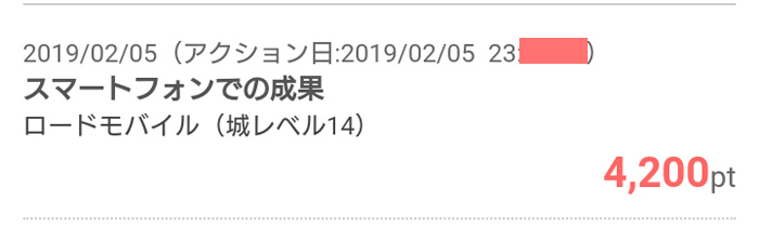 f:id:kenbou89:20190207212753j:plain