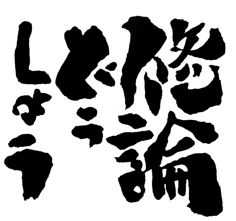 f:id:kenbun:20150111193310j:image:w360