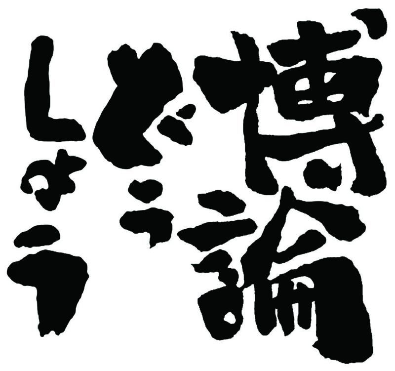 f:id:kenbun:20150111193311j:image:w360