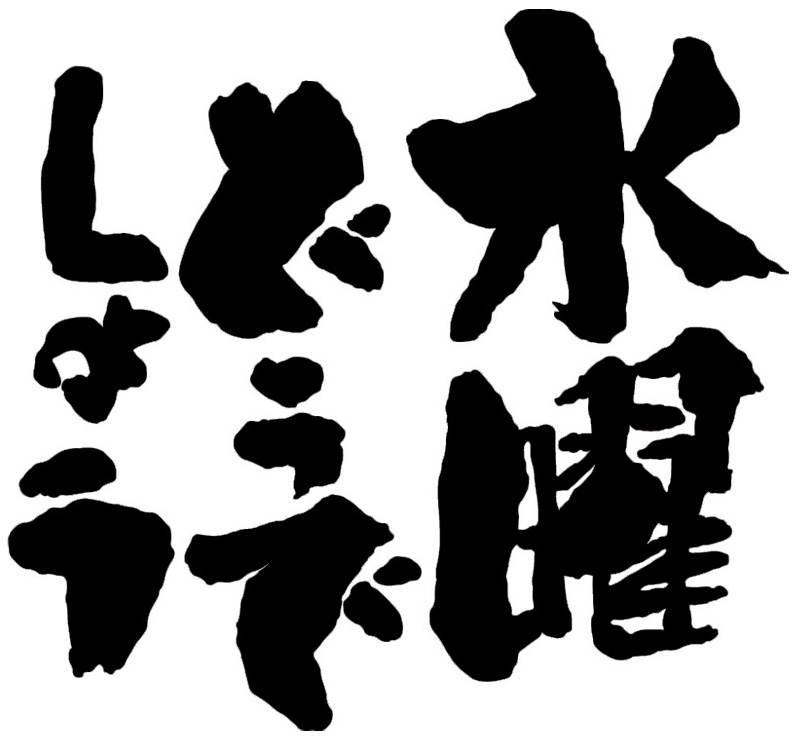 f:id:kenbun:20150111193312j:image:w360
