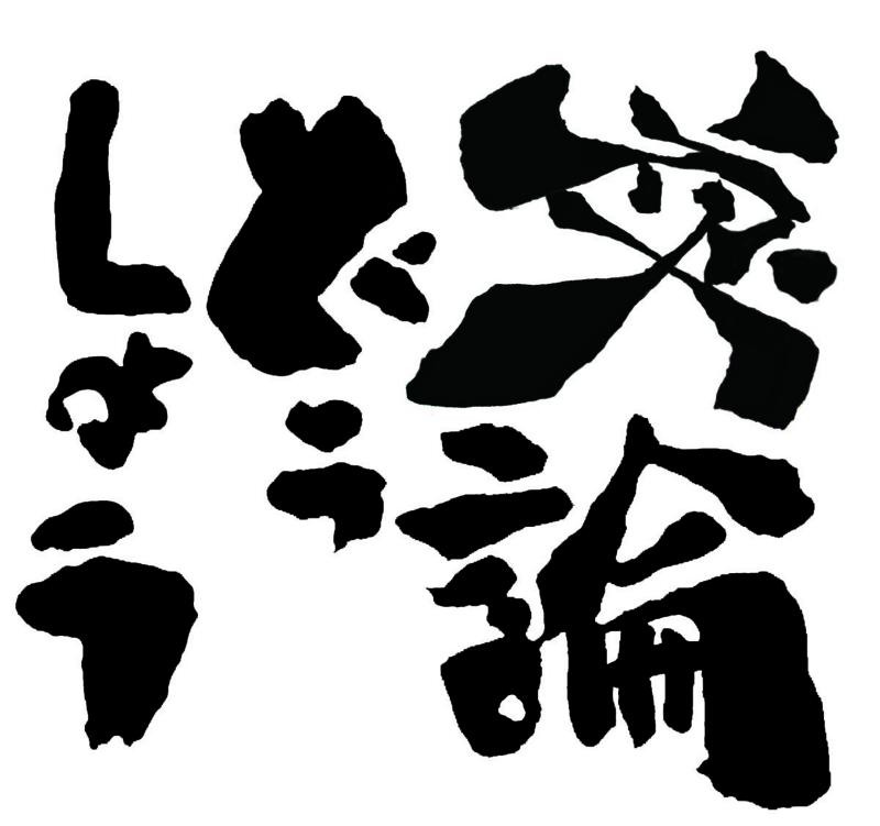 f:id:kenbun:20150111194149j:image:w360