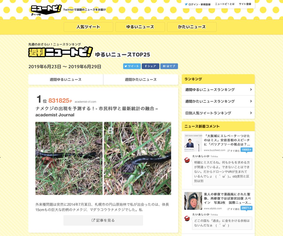 f:id:kenbun:20190701153556p:plain