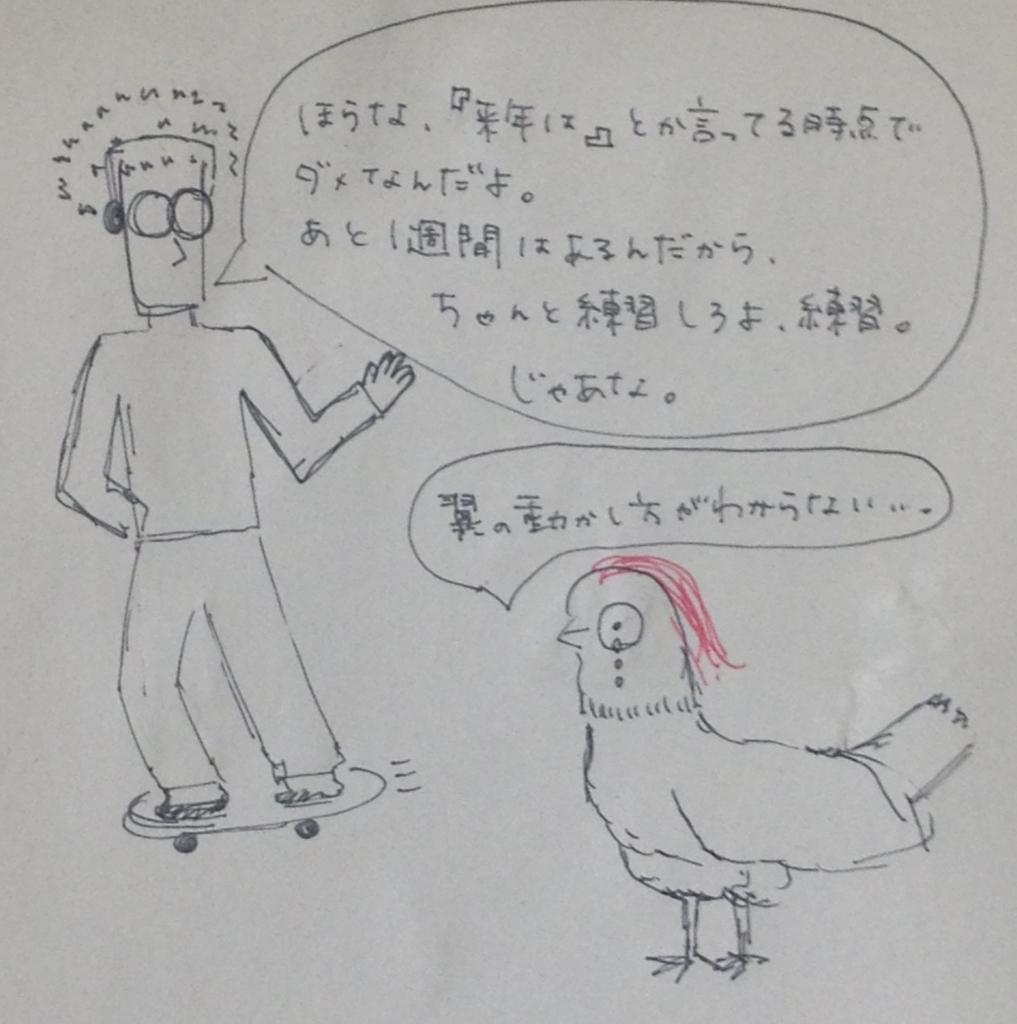 f:id:kenbunjuku:20161224132759j:plain
