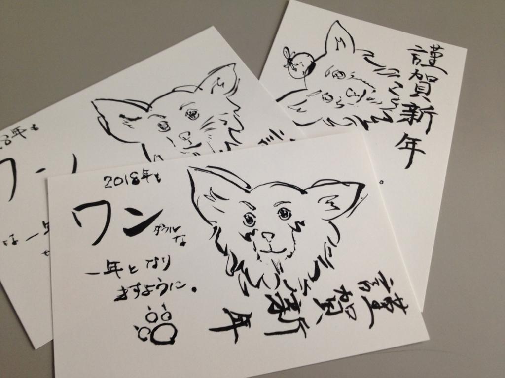 f:id:kenbunjuku:20180101122330j:plain