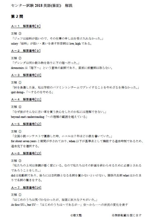 f:id:kenbunjuku:20180113221627j:plain