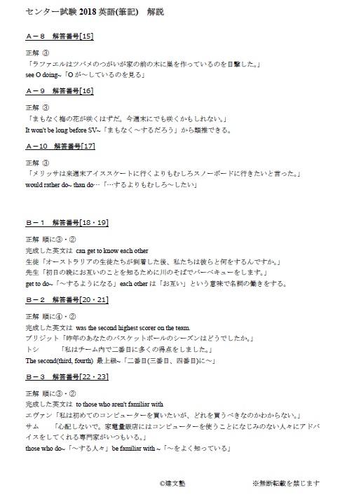 f:id:kenbunjuku:20180113221631j:plain