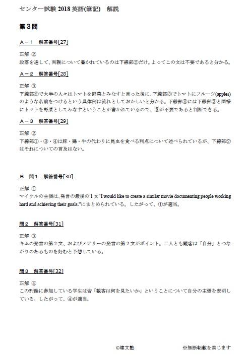 f:id:kenbunjuku:20180113221810j:plain