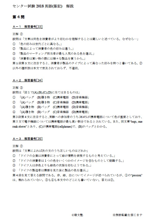 f:id:kenbunjuku:20180113222210j:plain