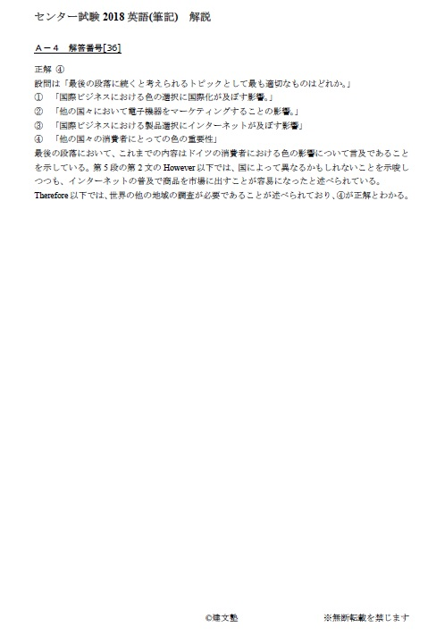 f:id:kenbunjuku:20180113222222j:plain