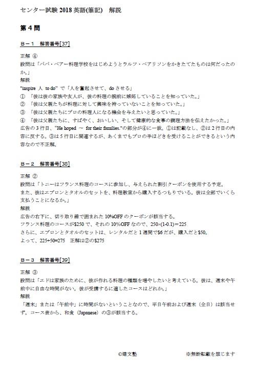 f:id:kenbunjuku:20180113222237j:plain