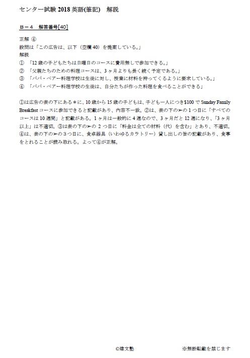 f:id:kenbunjuku:20180113222249j:plain