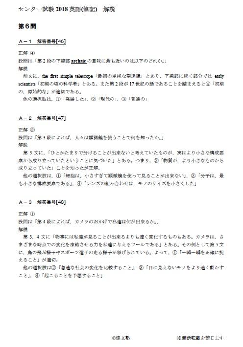 f:id:kenbunjuku:20180113222805j:plain