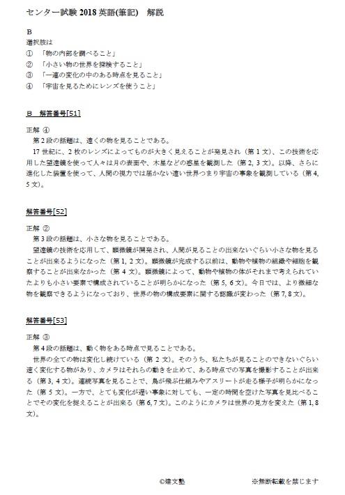 f:id:kenbunjuku:20180113222830j:plain