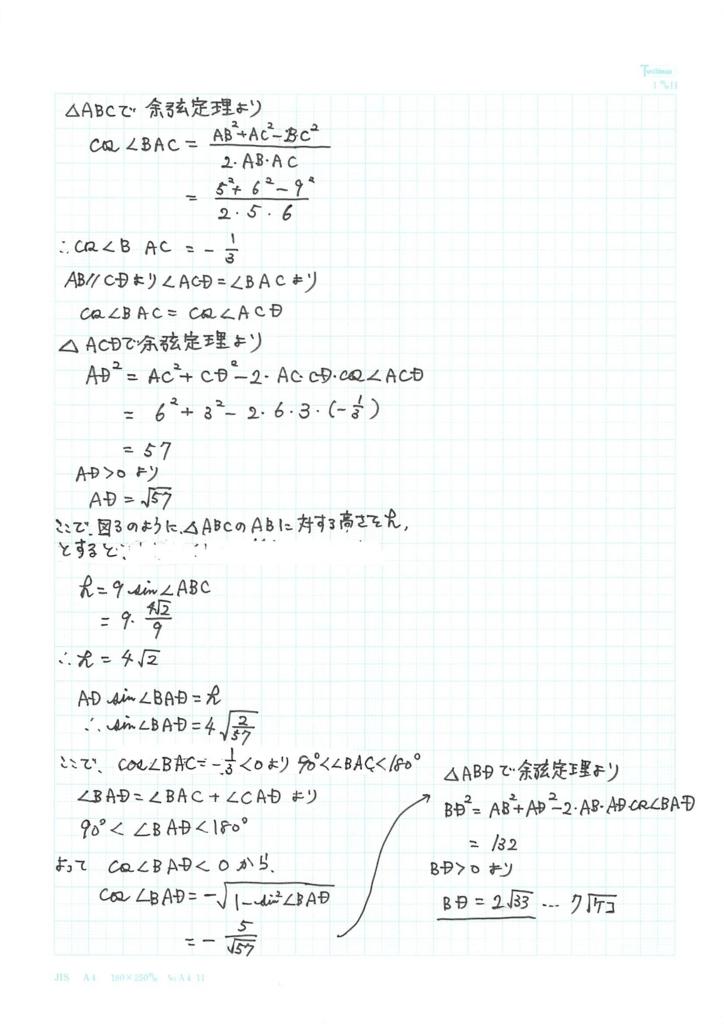 f:id:kenbunjuku:20180114201138j:plain