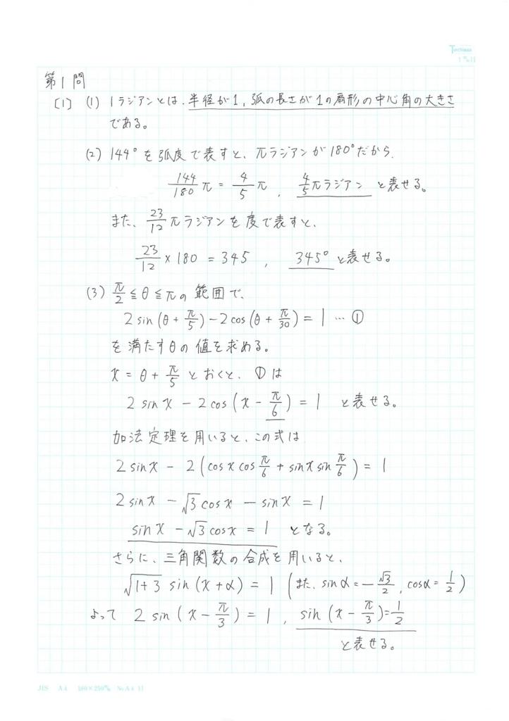 f:id:kenbunjuku:20180114201432j:plain
