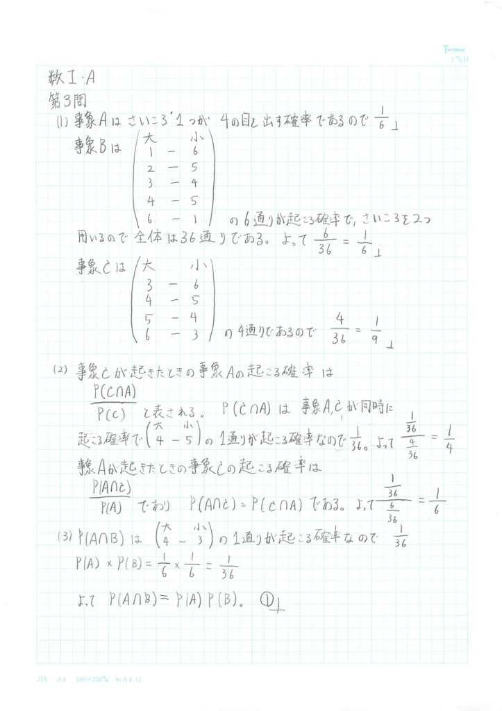 f:id:kenbunjuku:20180114201723j:plain