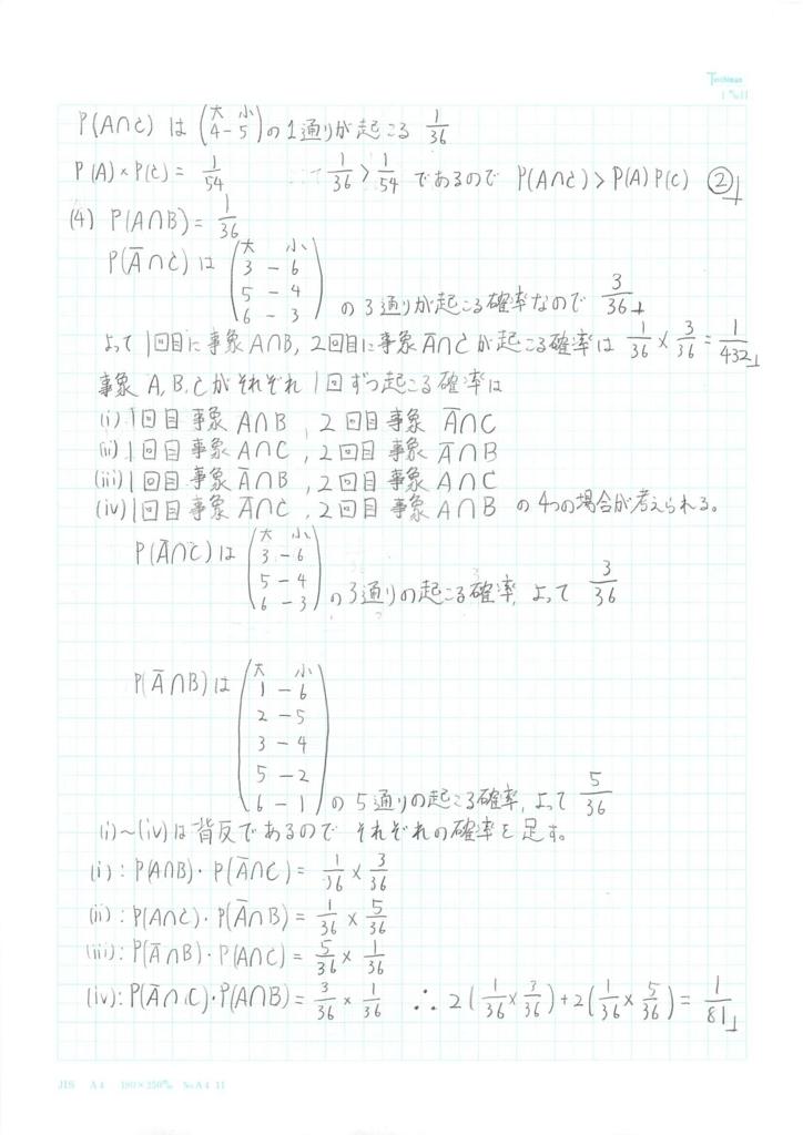 f:id:kenbunjuku:20180114201741j:plain