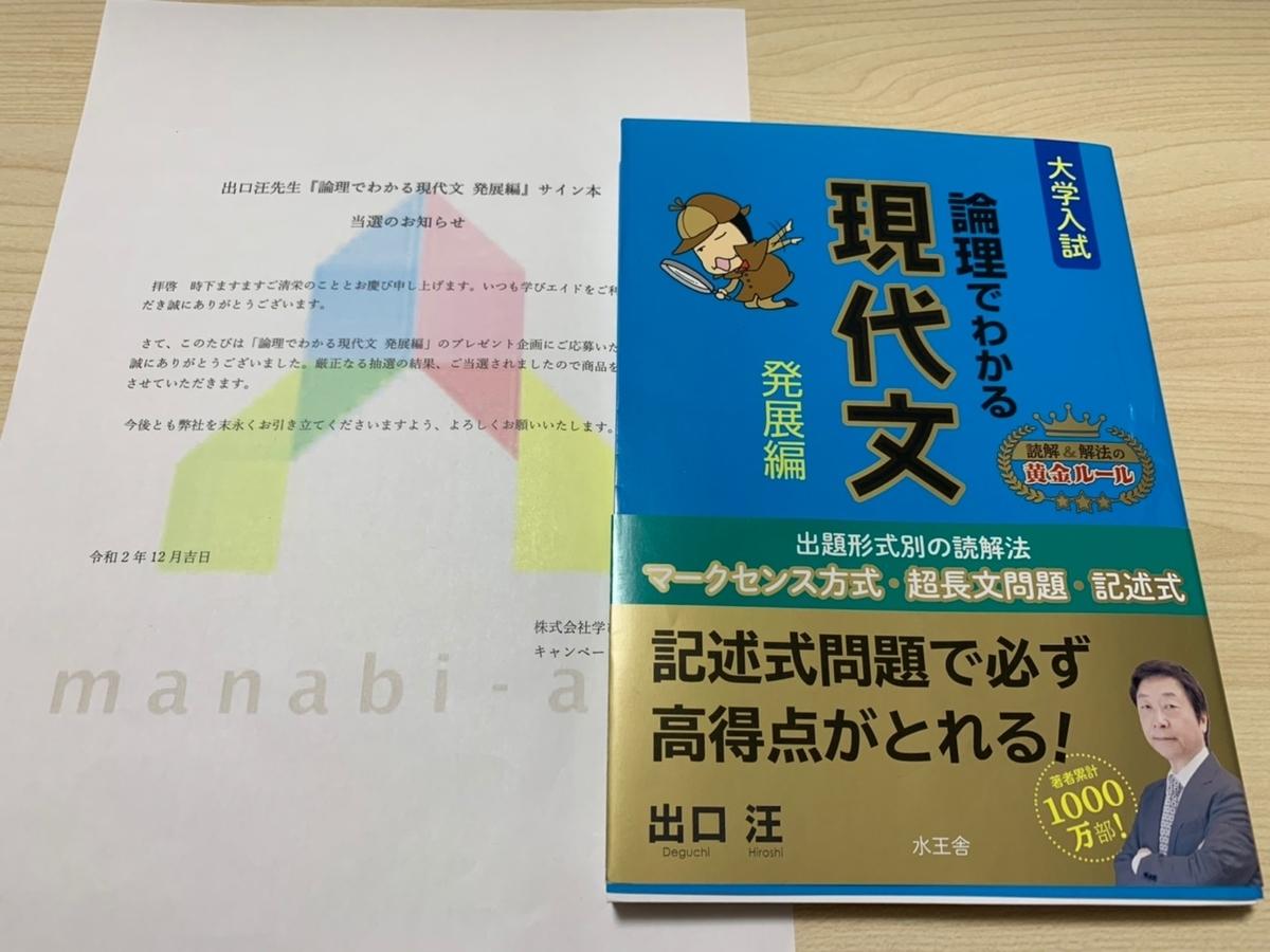f:id:kenbunjuku:20201225184829j:plain