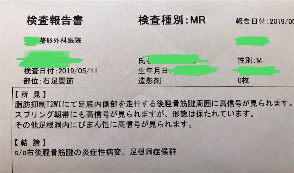 f:id:kenchan-run:20190513152609j:plain
