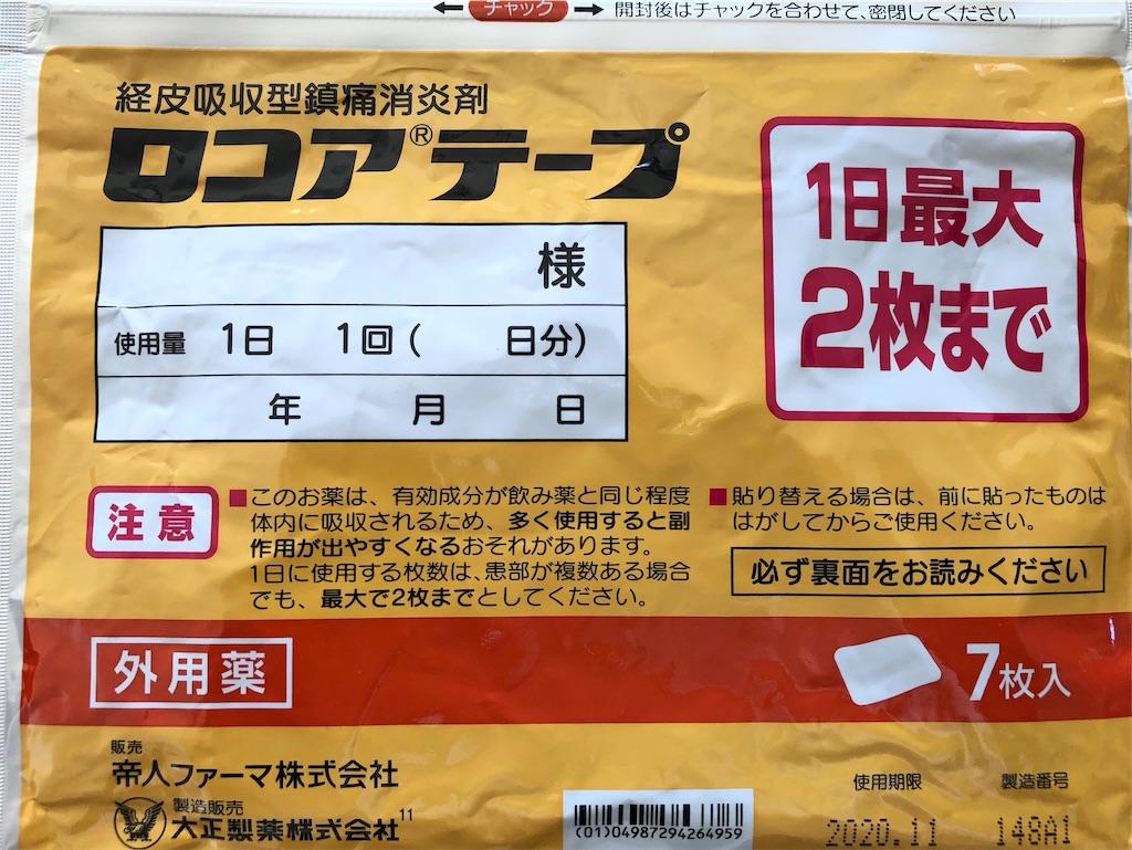 f:id:kenchan-run:20190513155403j:image