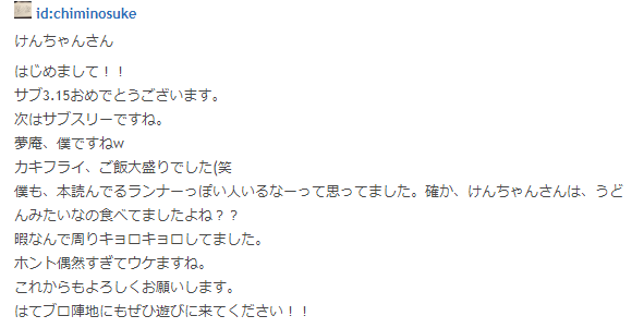 f:id:kenchan-run:20190801010159p:plain