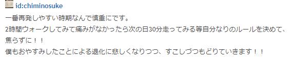 f:id:kenchan-run:20190801011840p:plain