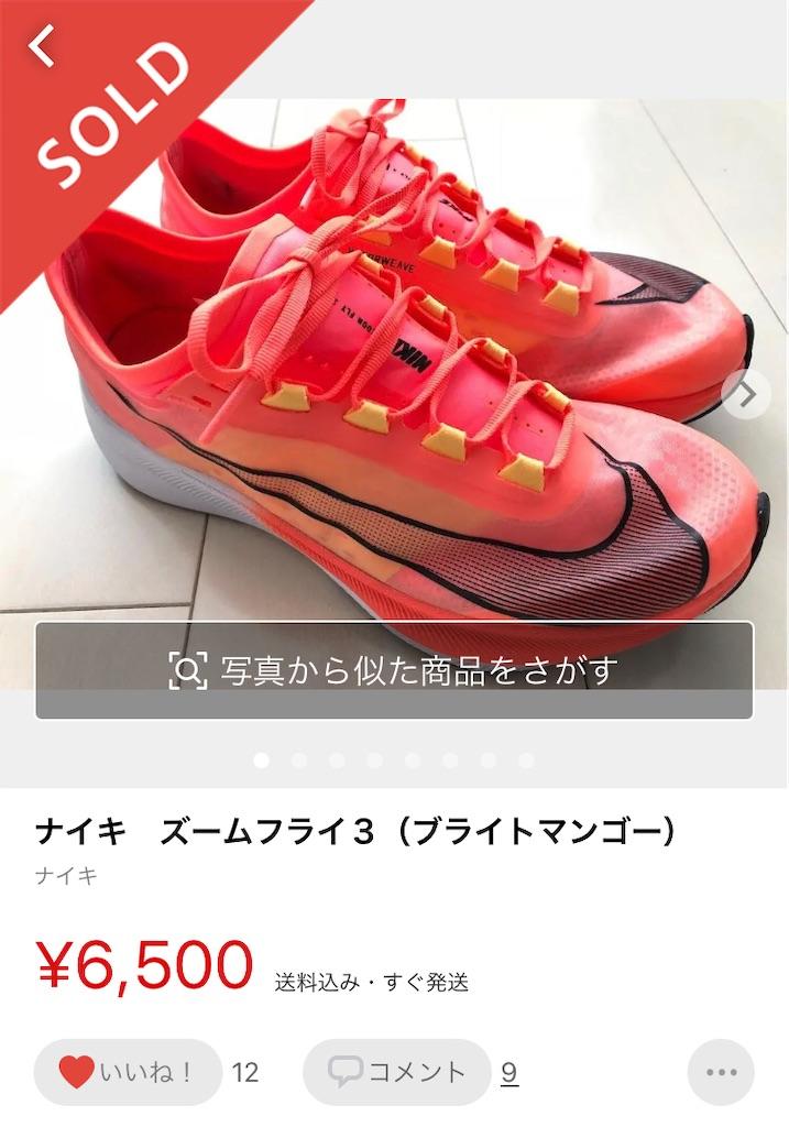 f:id:kenchan-run:20210608204721j:image
