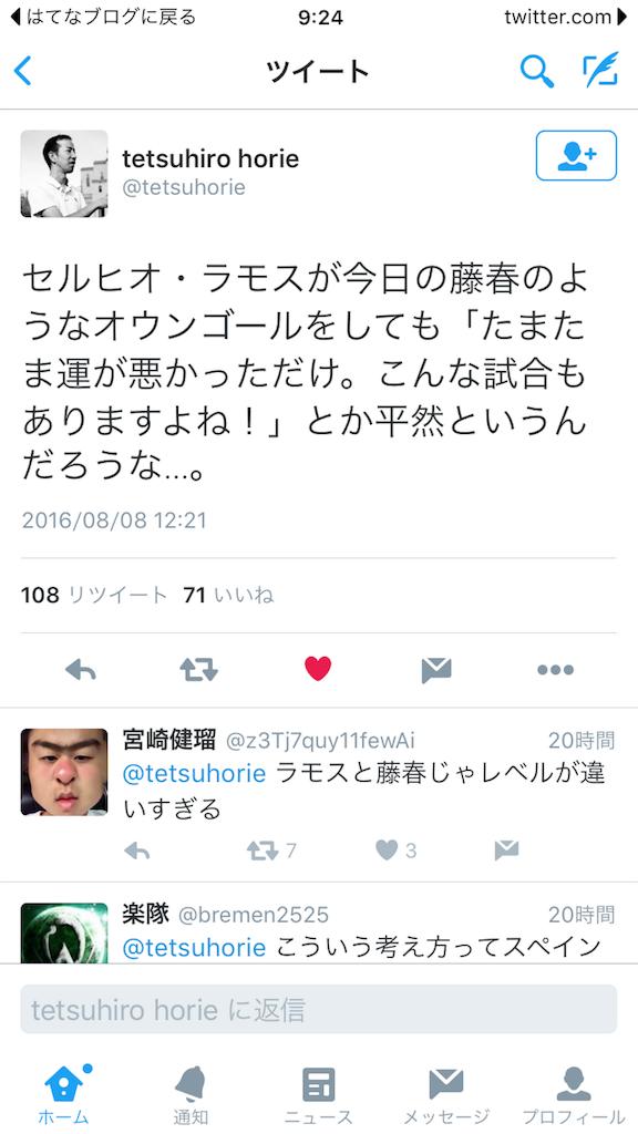 f:id:kenchan1023:20160809092515p:image